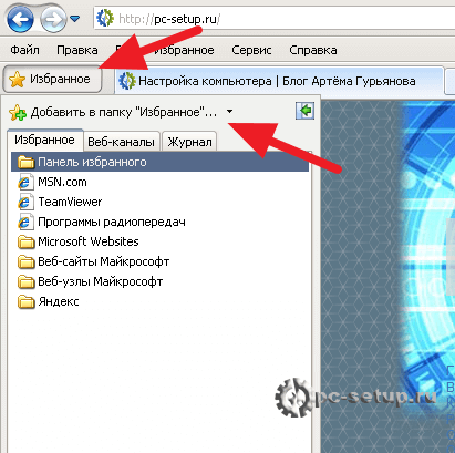 Internet Explorer - избранное
