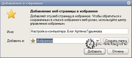 Internet Explorer - добавление в избранное