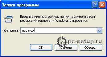 ncpa.cpl