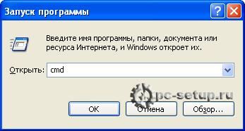Запуск программы - cmd