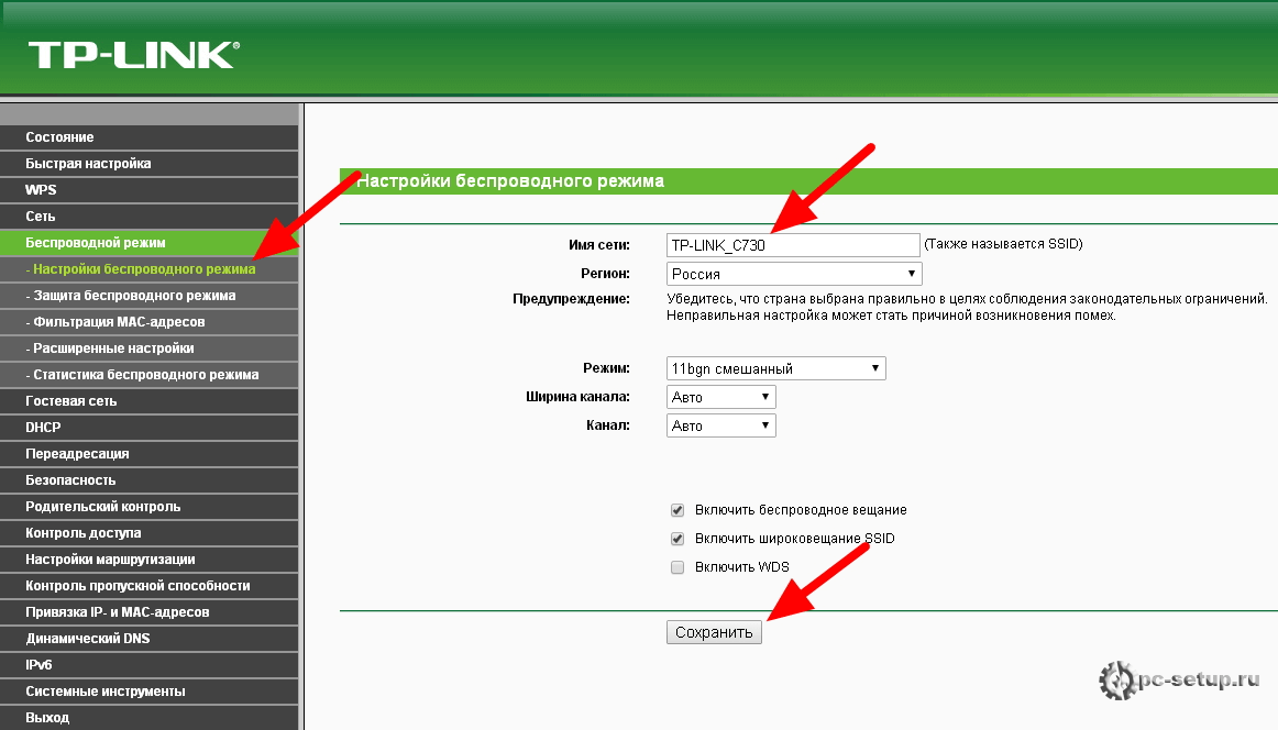 TP Link - настройки