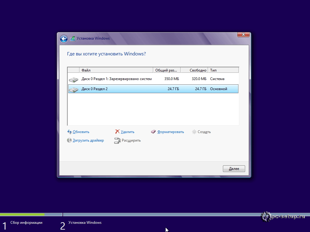 Установка Windows 8 - настройка раздела