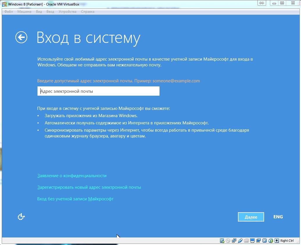 Установка Windows 8 - вход в систему