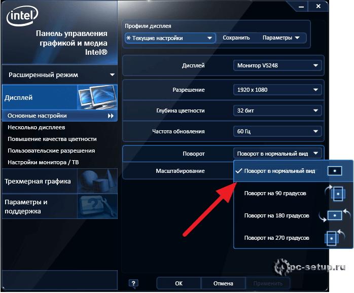 Intel - поворот в нормальный вид