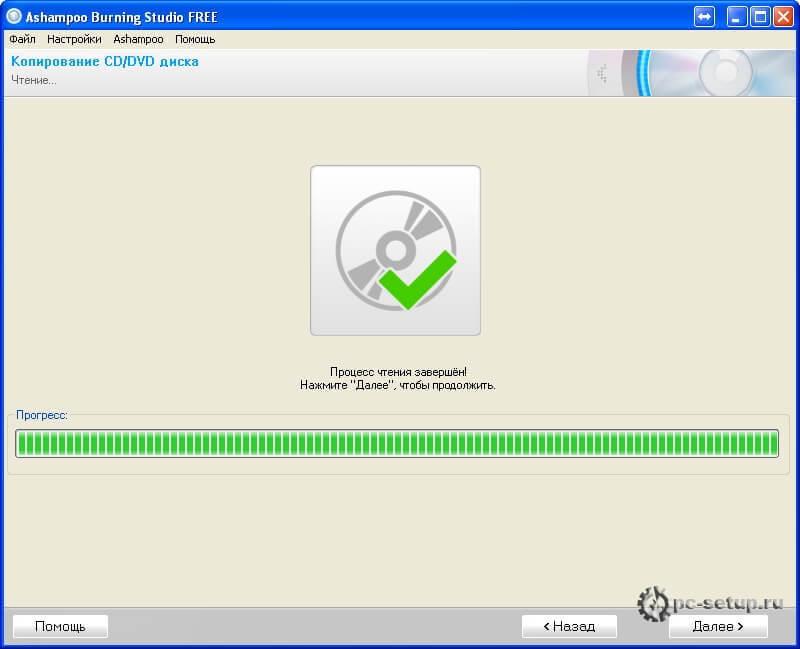 Ashampoo - копирование диска