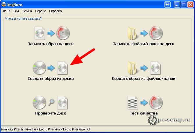 ImgBurn - создать образ из диска