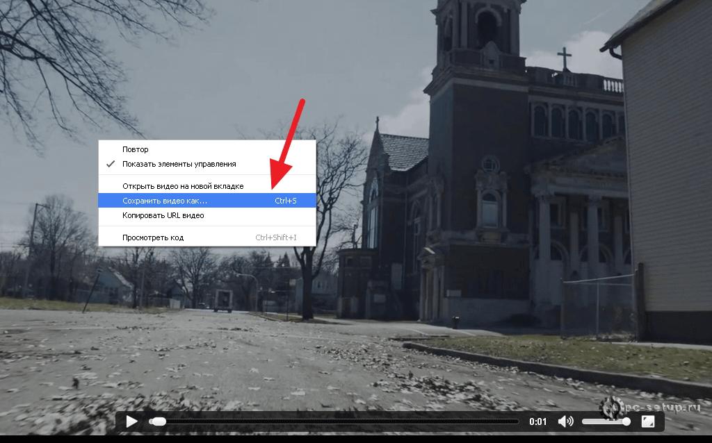 Chrome - сохранить видео как