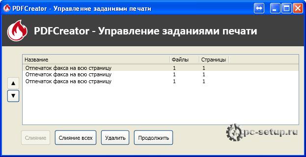 PDFCreator - управление заданиями печати