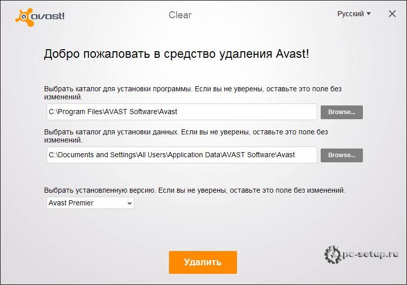 Средство удаления Avast