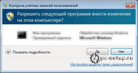 Контроль учетных записей пользователей