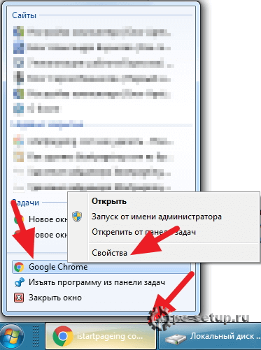Google Chrome - свойства