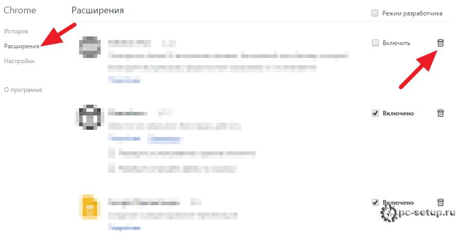 Google Chrome - расширения