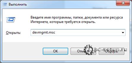Выполнить - devmgmt.msc