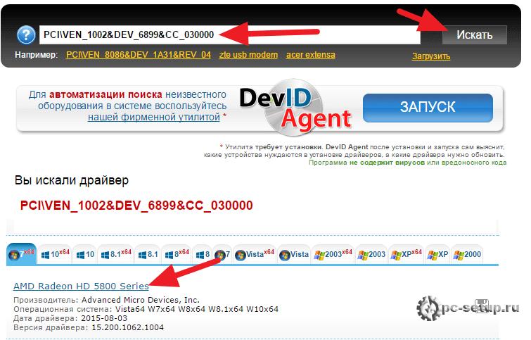 Определить устройство по ID