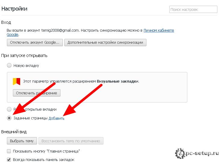 Google Chrome - настройки - при запуске открывать