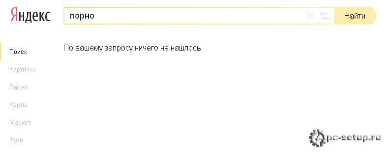 Яндекс - поисковый запрос