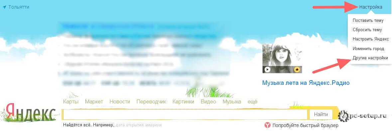 Яндекс - настройка