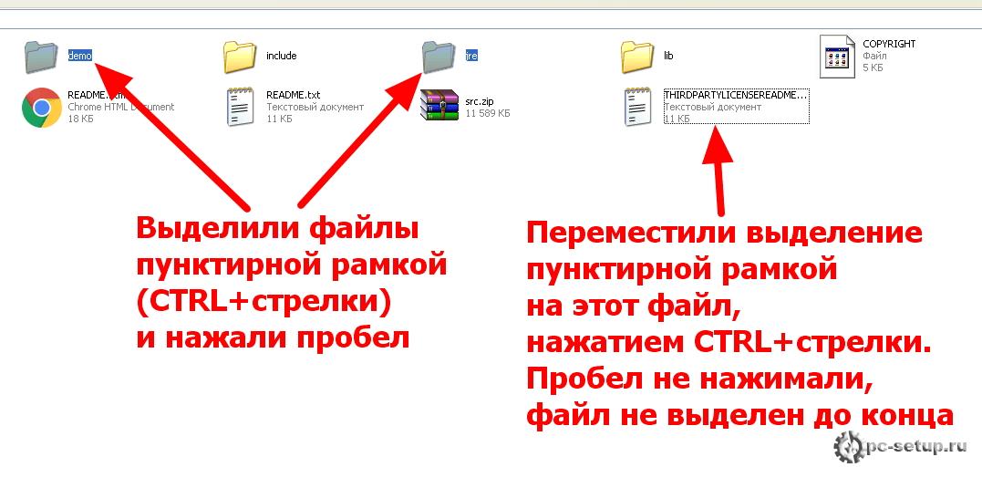 Выделение файлов с помощью клавиатуры