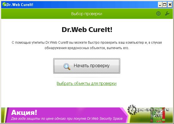 Dr.Web CureIt - начать проверку