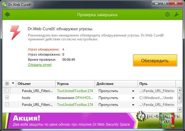 Dr.Web CureIt - проверка завершена