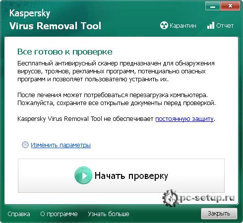 Kaspersky Virus Removal Tool - все готово к проверке