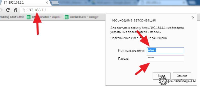 Имя и пароль на роутер