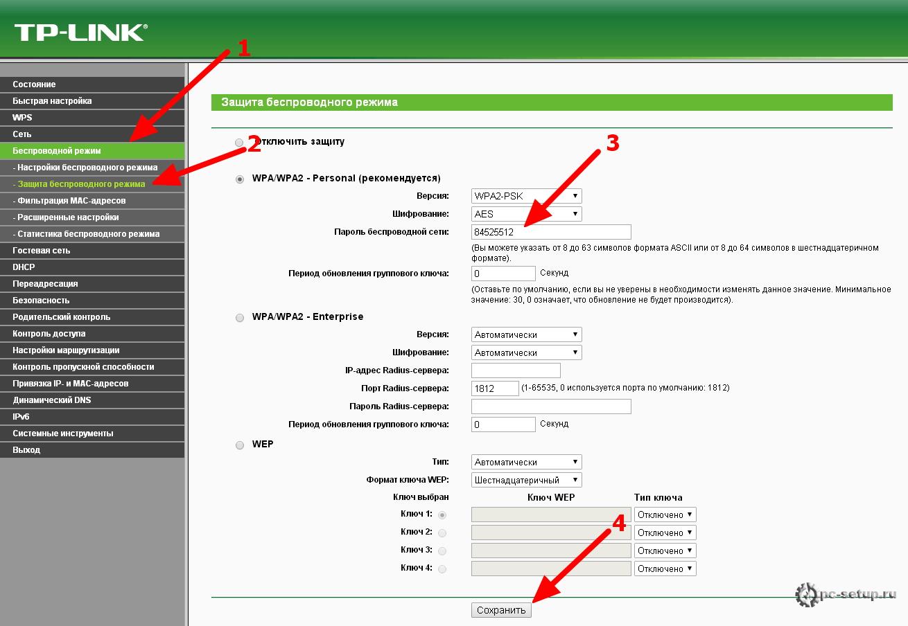 TP-Link - настройки беспроводного режима
