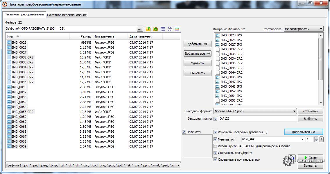 Faststone Image Viewer - пакетное преобразование