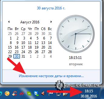 Дата и время