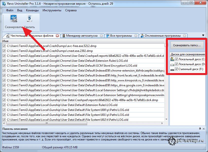 Revo Uninstaller Pro - сканировать