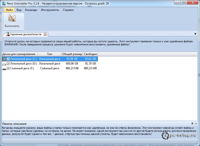 Revo Uninstaller Pro - удаление доказательств