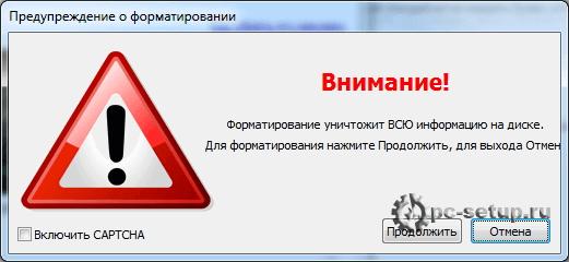 WinToFlash - предупреждение о форматировании
