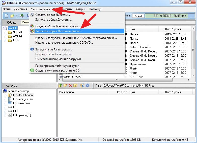 UltraISO - записать образ жесткого диска