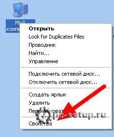 Мой компьютер - свойства