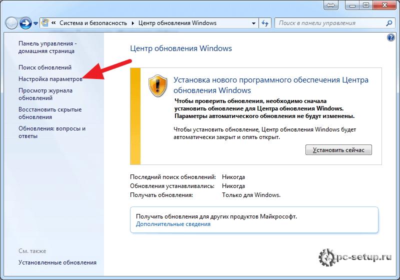Центр обновления Windows - настройка параметров
