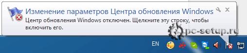 Изменение параметров центра обновления Windows