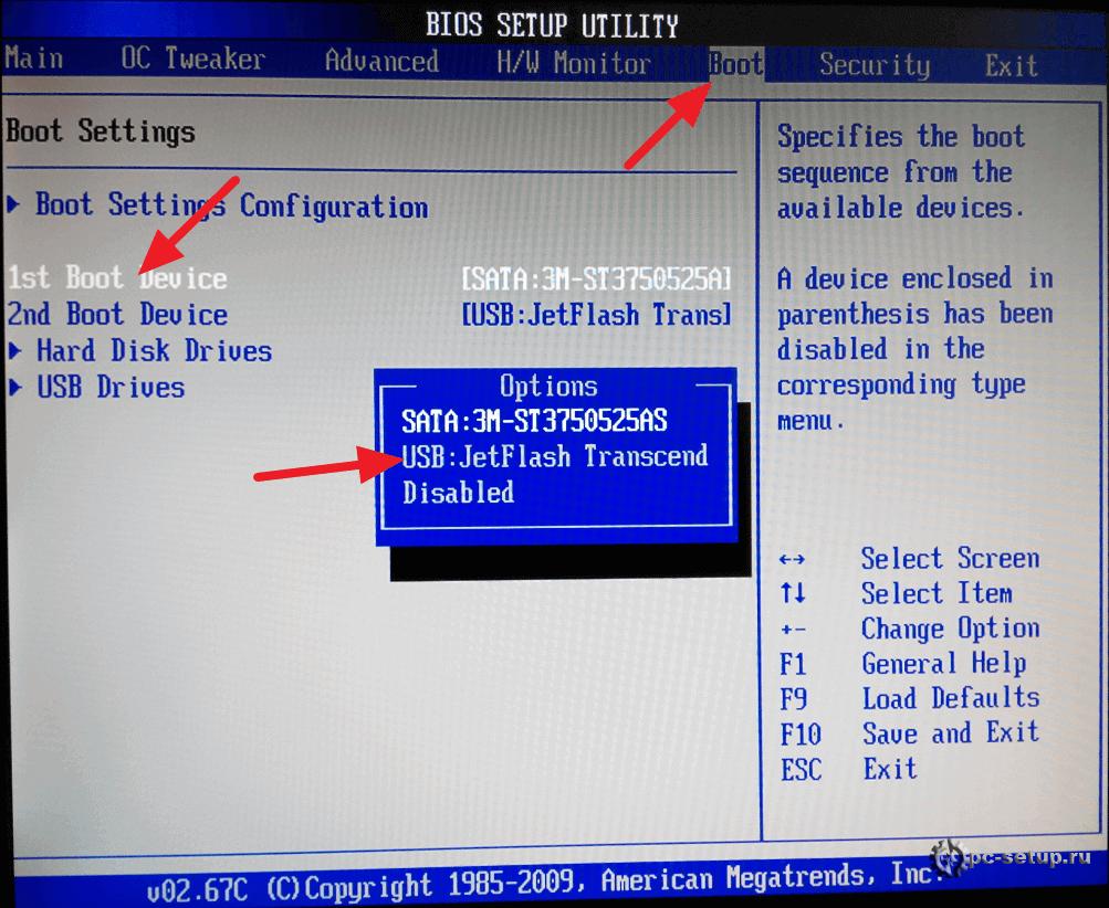 BIOS - Boot