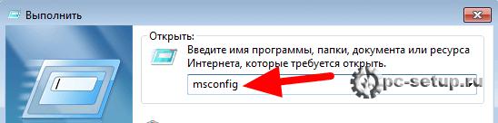 msconfig